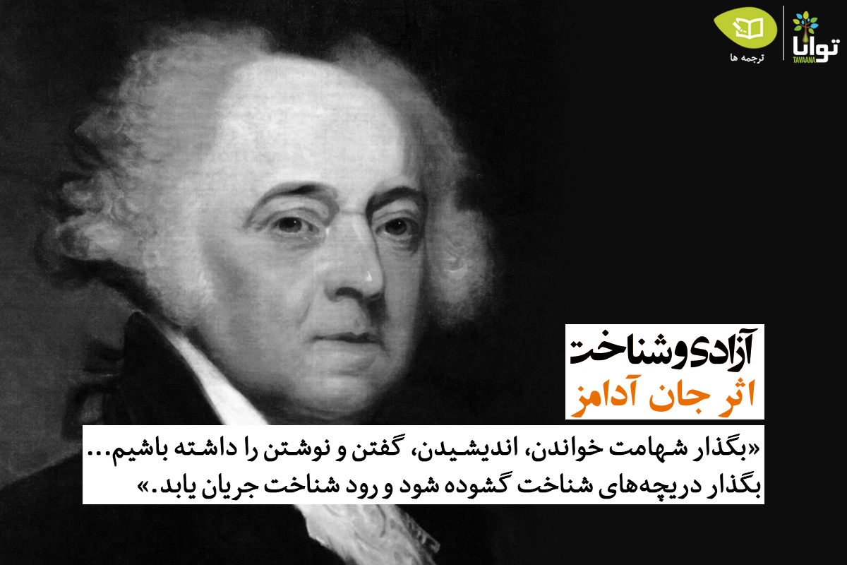 liberty and knowledge by john adams translation john adams 1735 1826 was the second president of the united states and one of the leading figures in the american revolution this selection is excerpted