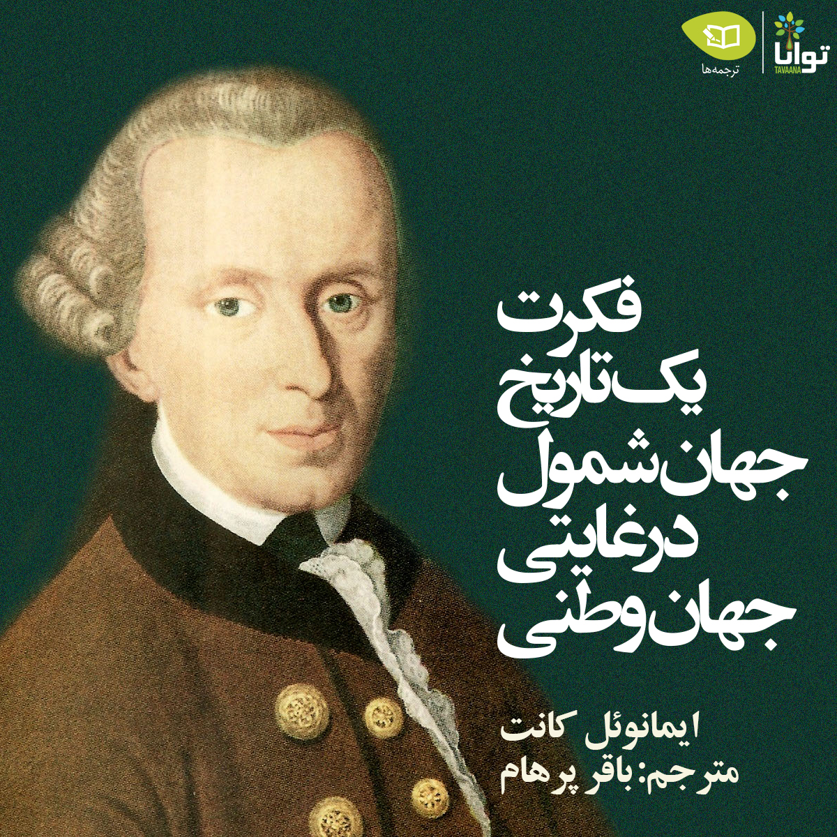 immanuel kant and the ethics of (you can find an even briefer summary of kant's ethics here) kant's deontological ethics 1 kant and hume the german philosopher immanuel kant (1724-1804), called by many the greatest of modern philosophers, was the preeminent defender of deontological (duty) ethics.