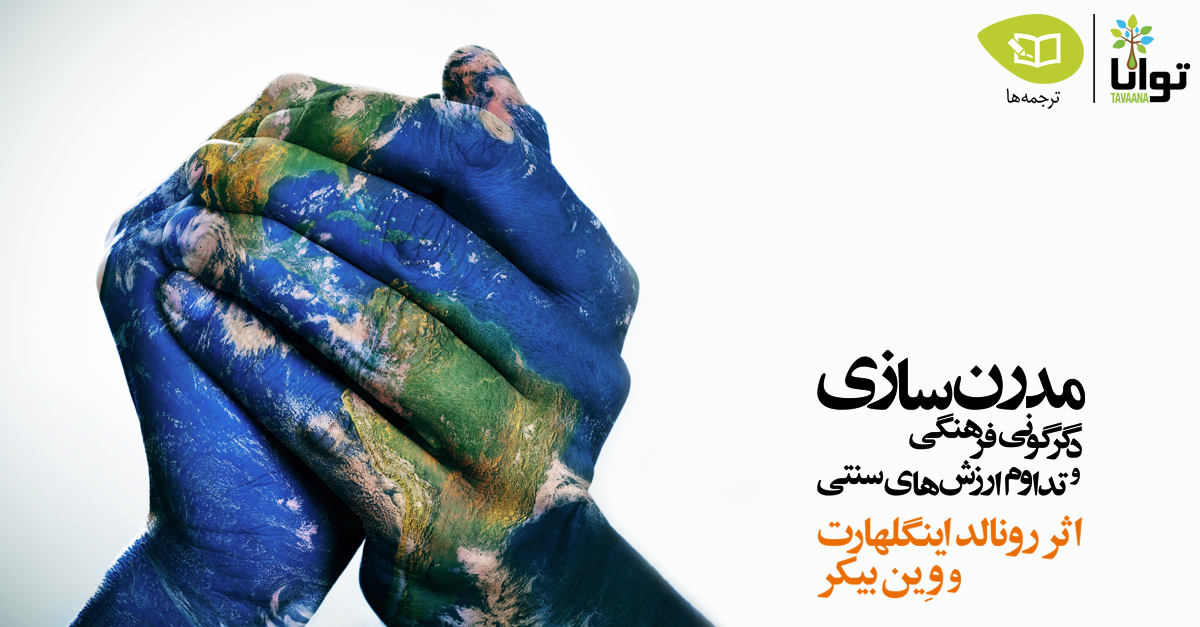 modernization cultural change and the persistence of traditional  this essay written by ronald inglehart and wayne e baker and translated to persian by tavaana describes the cultural and political consequences of