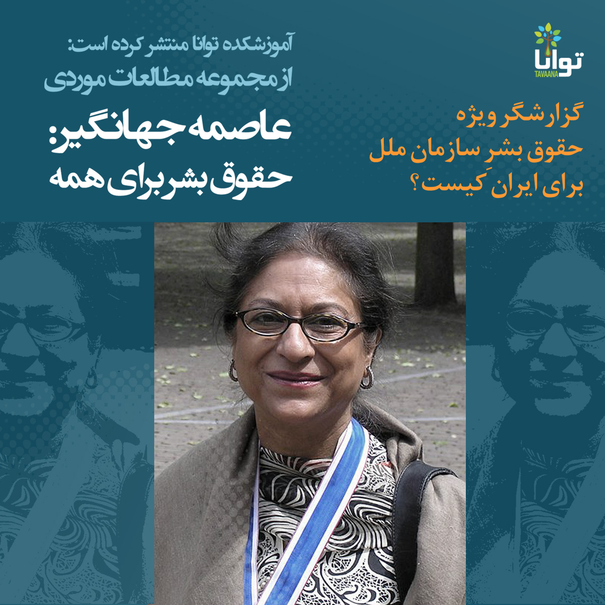 Asma Jahangir: Human Rights for All