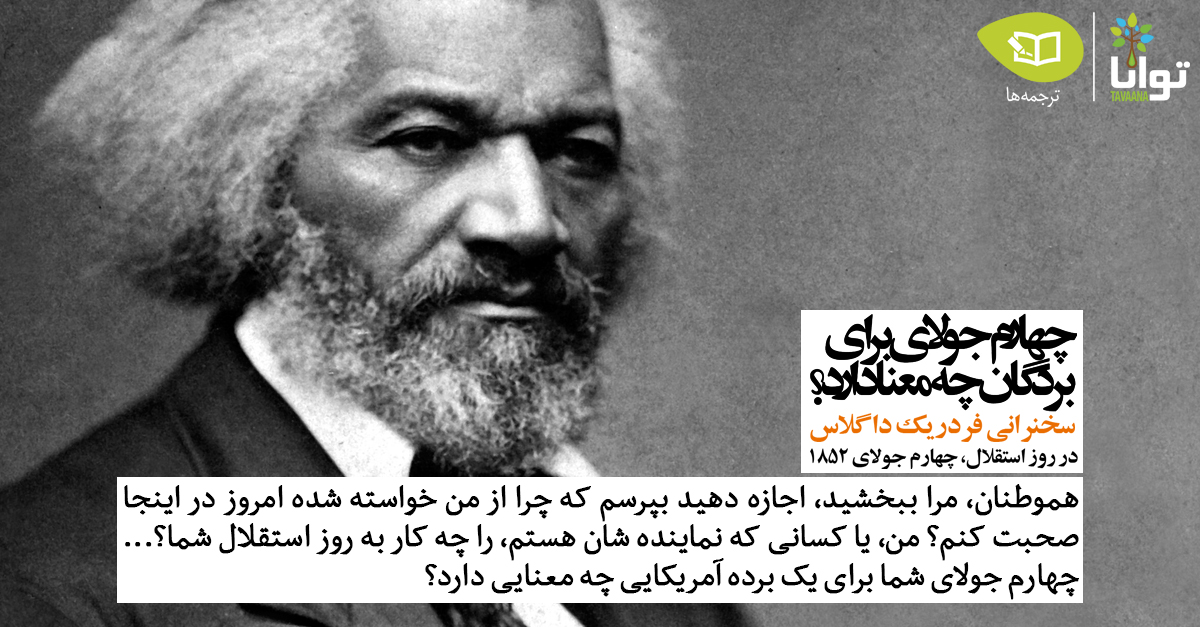 frederick douglass independence day speech essay Douglass strengthens his rhetoric in the second half of his speech as it  of an independence day in the  in frederick douglass essay learning to read and.