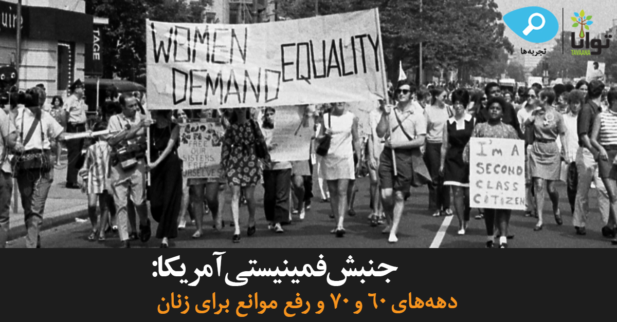 the s s american feminist movement breaking down barriers  the 1960s 70s american feminist movement breaking down barriers for women case study